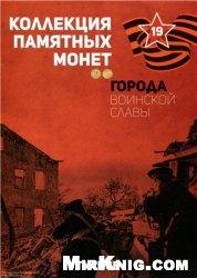 Города воинской славы. № 19. Воронеж