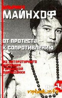 Книга От протеста — к сопротивлению. Из литературного наследия городской партизанки
