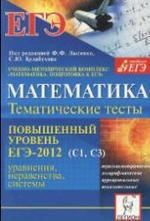 Книга Математика, Тематические тесты, Повышенный уровень ЕГЭ-2012 (С1, СЗ), Лысенко Ф.Ф., Кулабухов С.Ю.