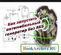 Книга Как запустить автомобильный генератор без АКБ