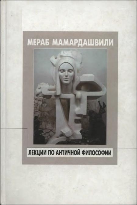Книга Мамардашвили М.К. Лекции по античной философии. М., 2009.