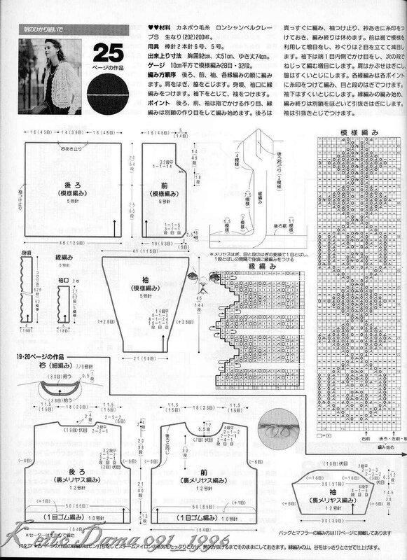 Белый жакетик с каймой - Keito Dama 091_1996 116.jpg