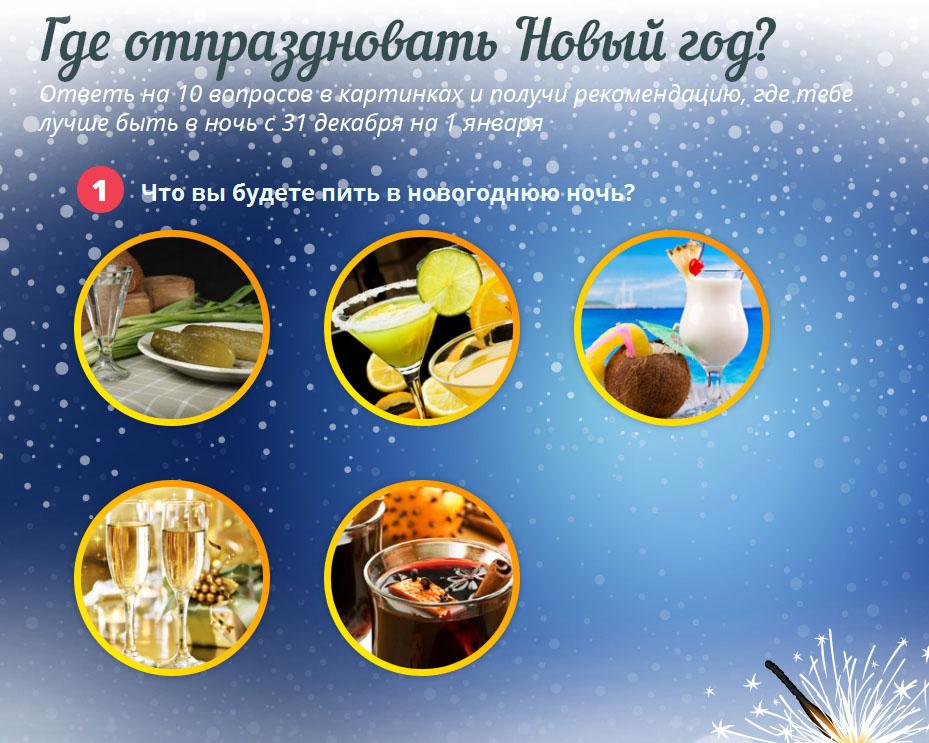 Встречай Новый год с NashGorod.ru: игры, тесты, подарки 2