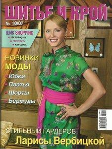 № 10 2007 - 25 руб