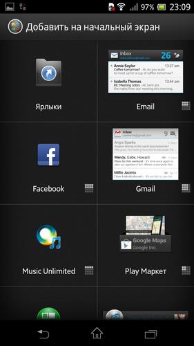 Sony Xperia TX, скриншот