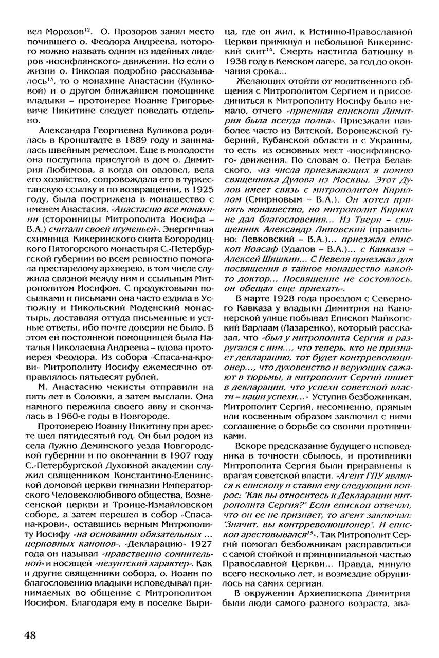 Архиеп.Димитрий 48.jpg