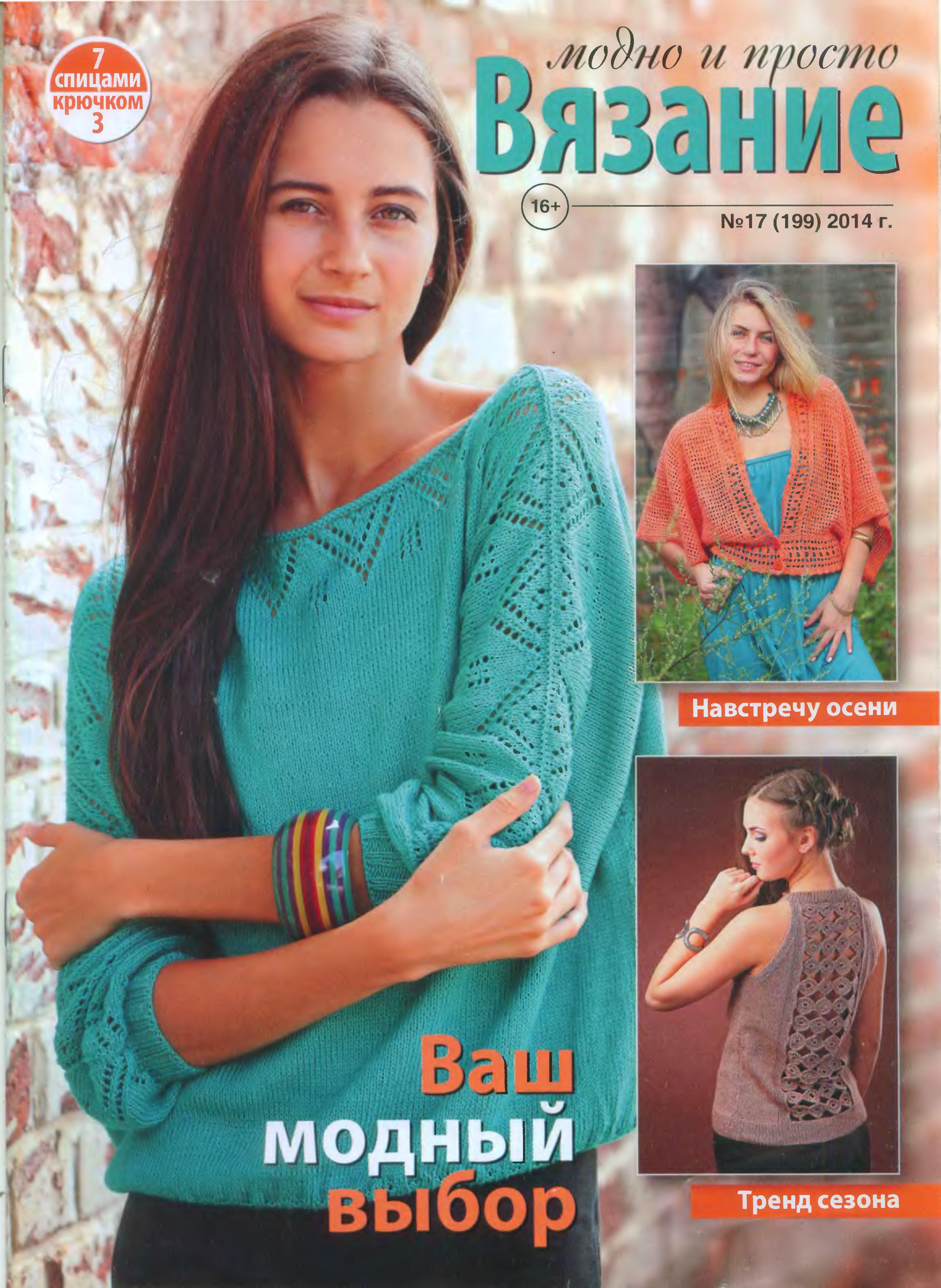 Модные журналы вяжем спицами
