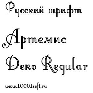 Русский шрифт Артемис Деко