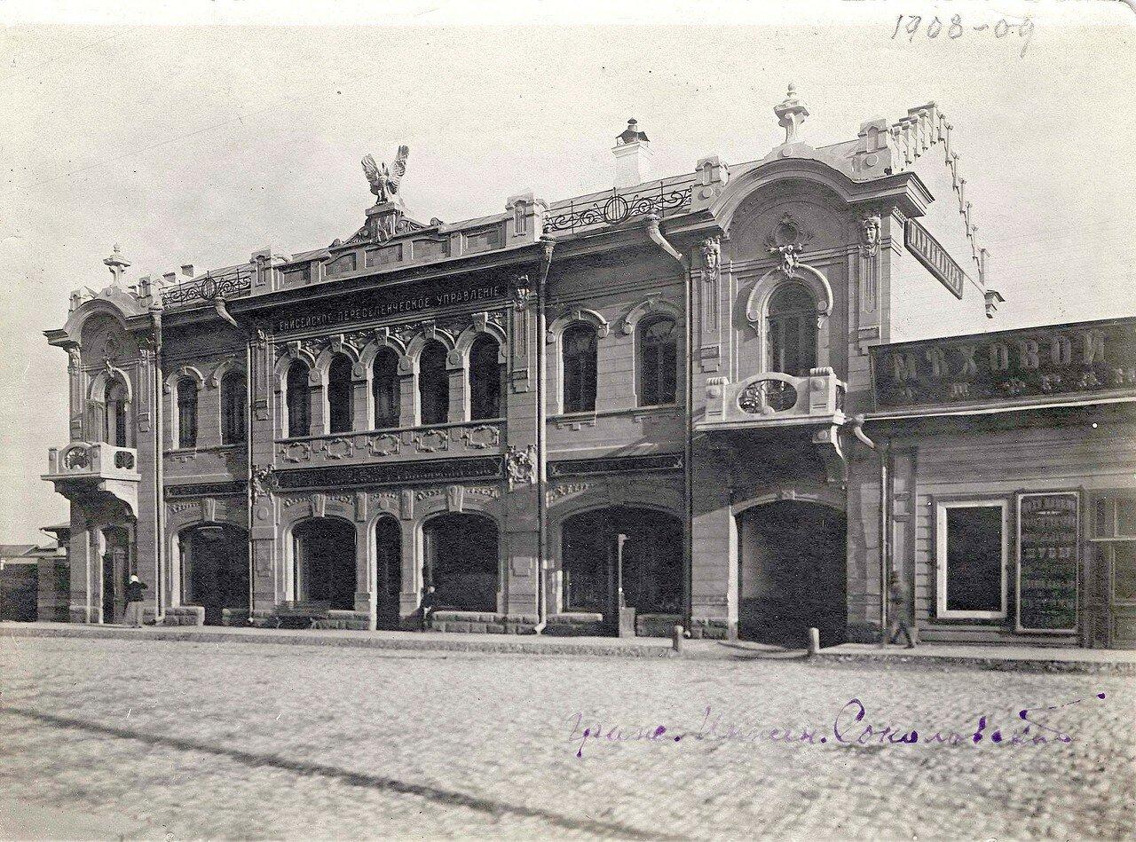 Дом и типография Кахановской