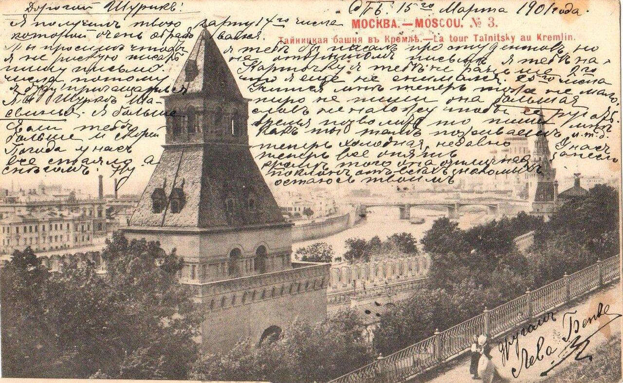 Кремль. Тайницкая башня