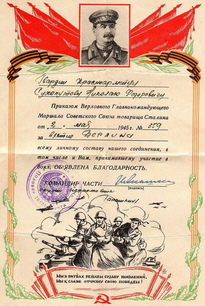 Документы Н.Ф.Сухопутова