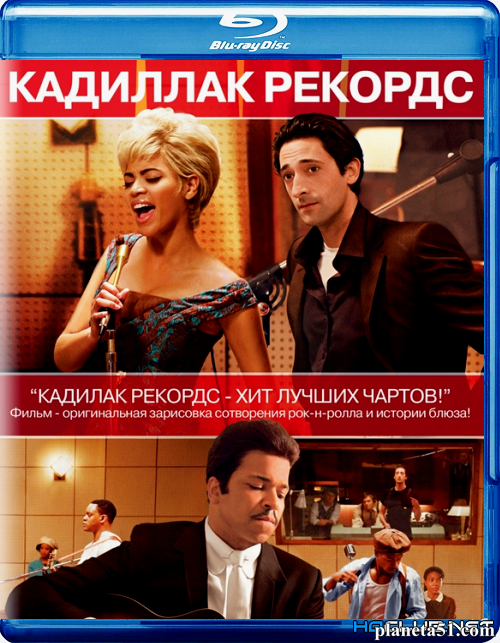 Кадиллак Рекордс / Cadillac Records (2008/BDRip/HDRip)