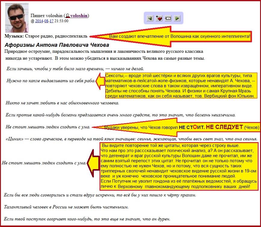 Чехов, Волошин, Вербицкий, пост, цитаты