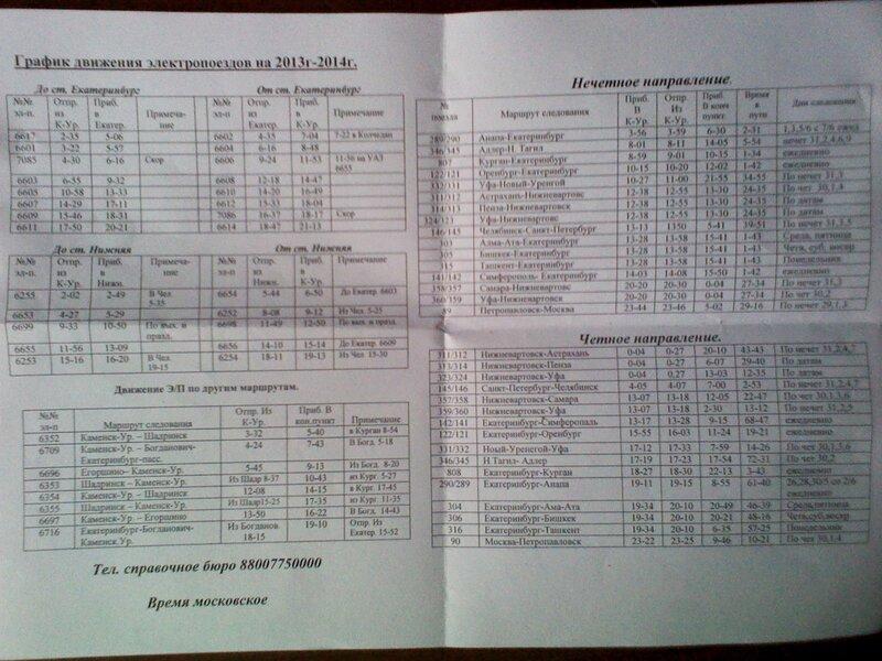 Расписание поездов Самара – график движения ЖД