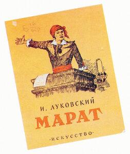 Обложка пьесы И.Луковского «Марат»