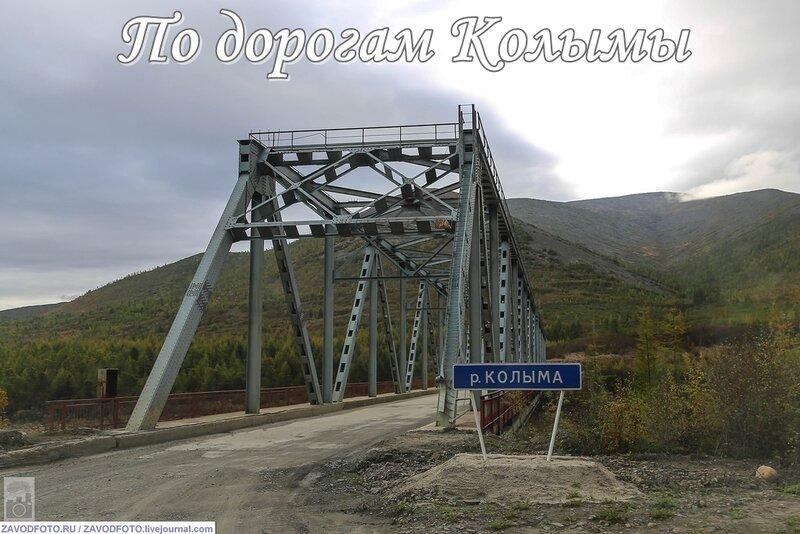 По дорогам Колымы.jpg