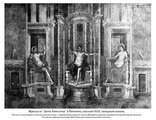 Фреска из Дома Аполлона в Помпеях, спальня №25, западный альков