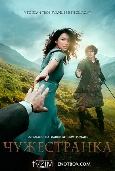 Чужестранка / Outlander - Полный 1 сезон [2014, WEB-DLRip | WEB-DL 720p, 1080p] (NewStudio | SET)