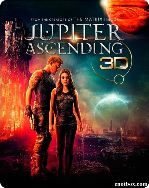 Восхождение Юпитер / Jupiter Ascending (2015/BDRip/HDRip/3D)