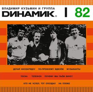 Динамик – Динамик I (2012) [ Мимумир, MIR 100367]
