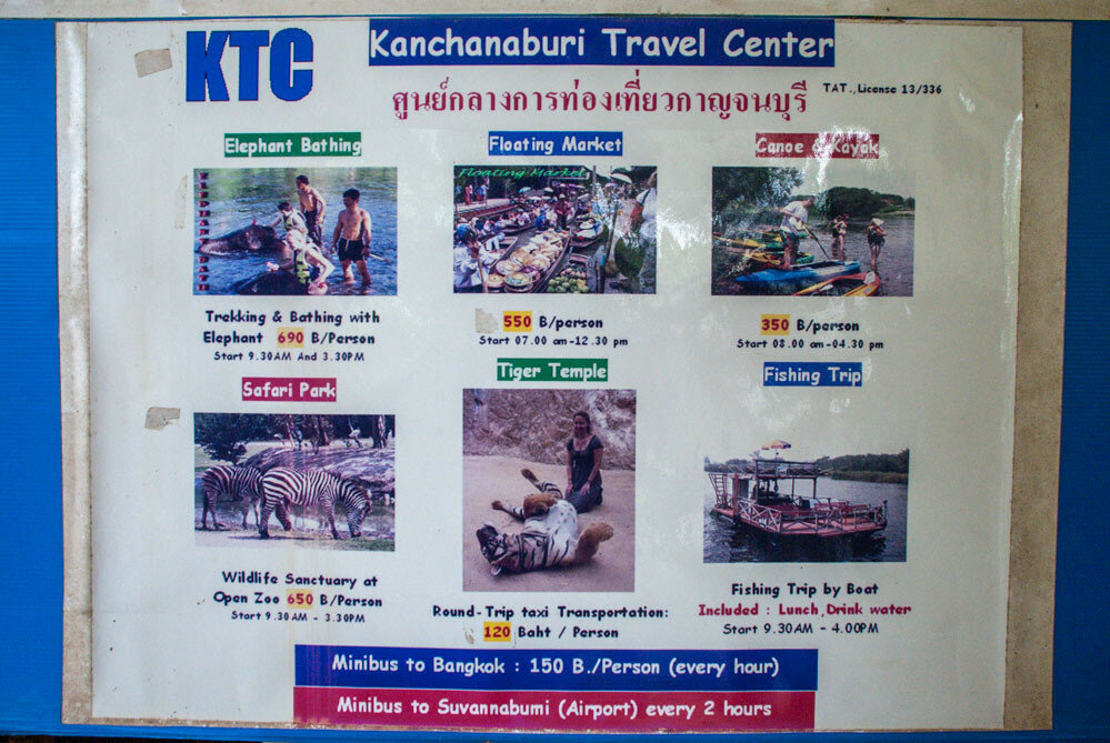 Гест в Канчанабури