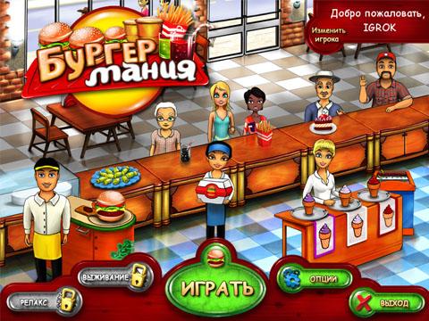 Бургер Мания | Burger Bustle (Rus)