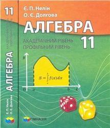 Книга Алгебра, 11 клас, Академічний рівень, профільний рівень, Нелін Є.П., Долгова О.Є., 2011