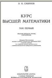 Книга Курс высшей математики, Том 1, Смирнов В.И., 1974