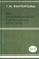 Книга Курс дифференциального и интегрального исчисления - В 3-х томах - том 3 - Фихтенгольц Г.М.