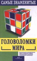 Книга Самые знаменитые головоломки мира - С. Лойд