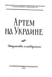 Артем на Украине: Документы и материалы