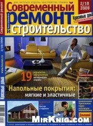 """Журнал """"Современный ремонт и строительство"""" 2/18 2009"""