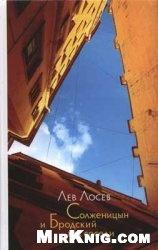 Книга Солженицын и Бродский как соседи