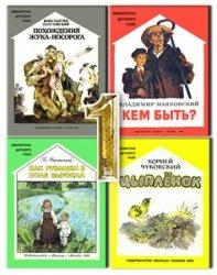 Книга Библиотека детского сада - Часть 1