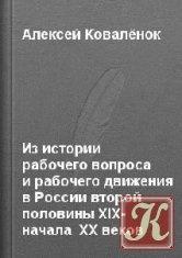 Книга Книга Из истории рабочего вопроса и рабочего движения в России /Аудио