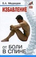 Книга Избавление от боли в спине