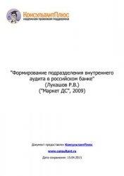Книга Формирование подразделения внутреннего аудита в российском банке