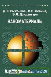 Книга Наноматериалы