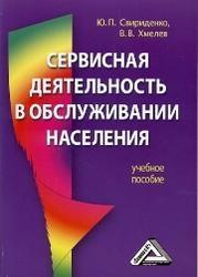 Книга Сервисная деятельность в обслуживании населения, Свириденко Ю.П., Хмелев В.В., 2012
