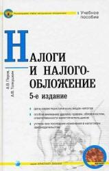 Книга Налоги и налогообложение - Перов А.В., Толкушкин А.В.