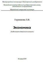 Книга Экономика, Горяинова Л.В., 2009