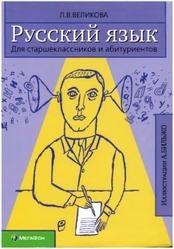 Книга Русский язык, Для старшеклассников и абитуриентов, Великова Л.В., 2009