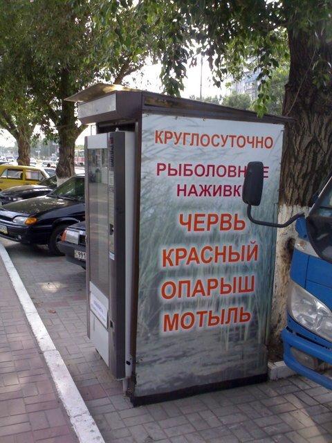 Что продает автомат