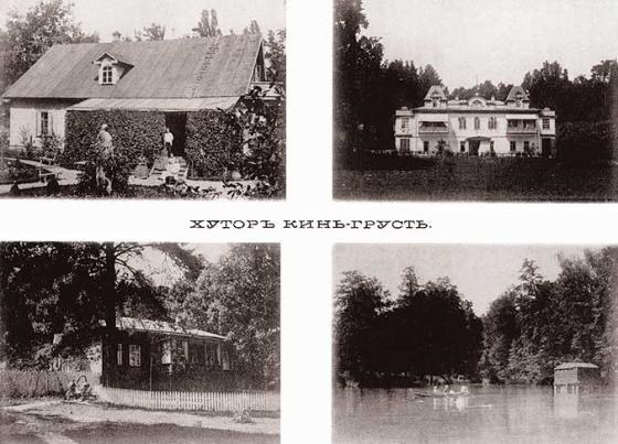 Хутор Кинь-Грусть