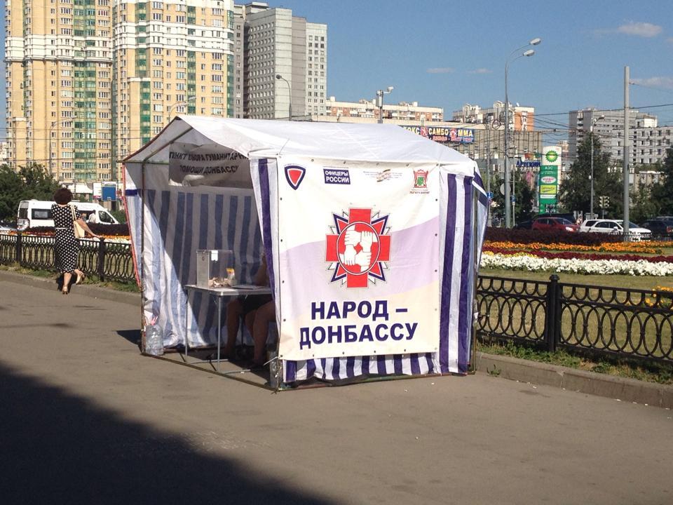 Палатки для помощи сепаратистам в Москве