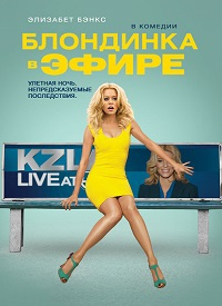 Блондинка в эфире / Walk of Shame (2014/BD-Remux/BDRip/HDRip)