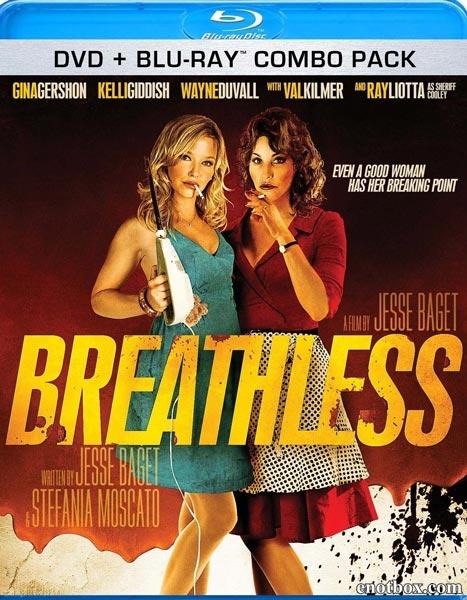 Убить и закопать / Breathless (2012/BDRip/HDRip)