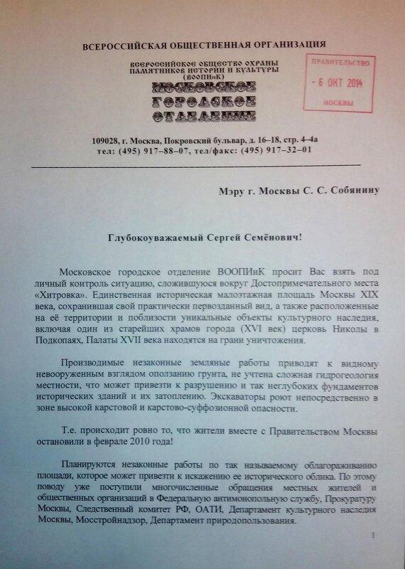 Письмо МГО ВООПИиК С.С. Собянину по Хитровской площади. Стр. 1