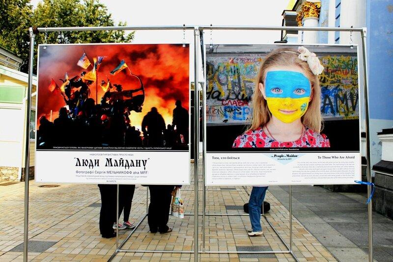 Фотовыставка Люди Майдана