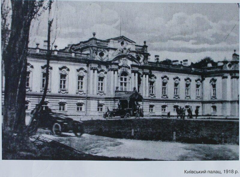 Киевский дворец в 1918 году